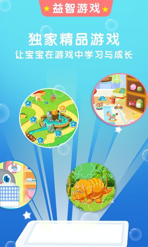 儿童游戏-宝宝养成截图