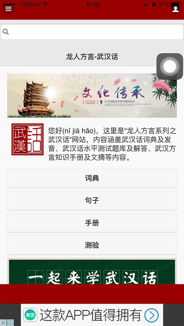 龙人方言-武汉话