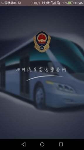 四川汽车客运票务网截图