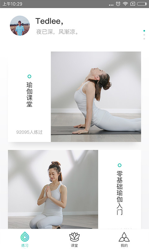 FitTime瑜伽
