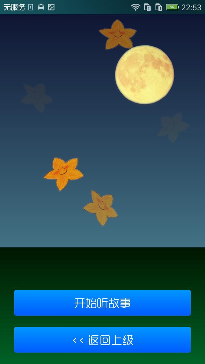 月光故事截图