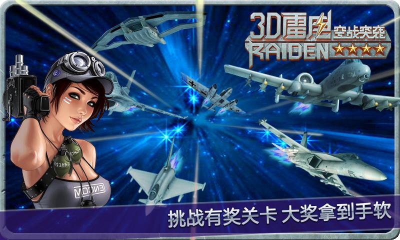 雷电3D空战突袭