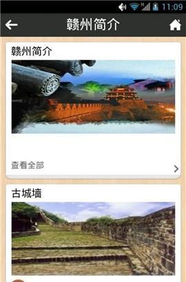 赣州旅游截图