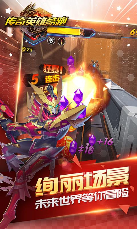 传奇英雄酷跑-梦想三国