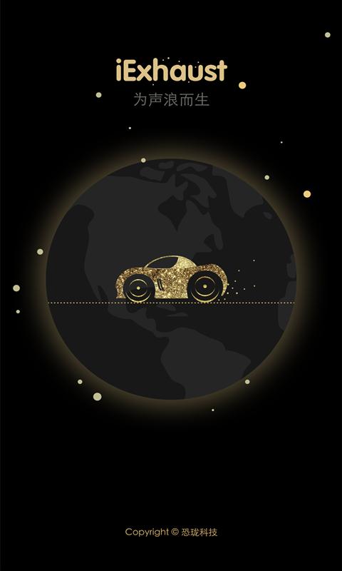 iExhaust截图
