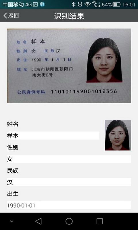文通身份证识别截图