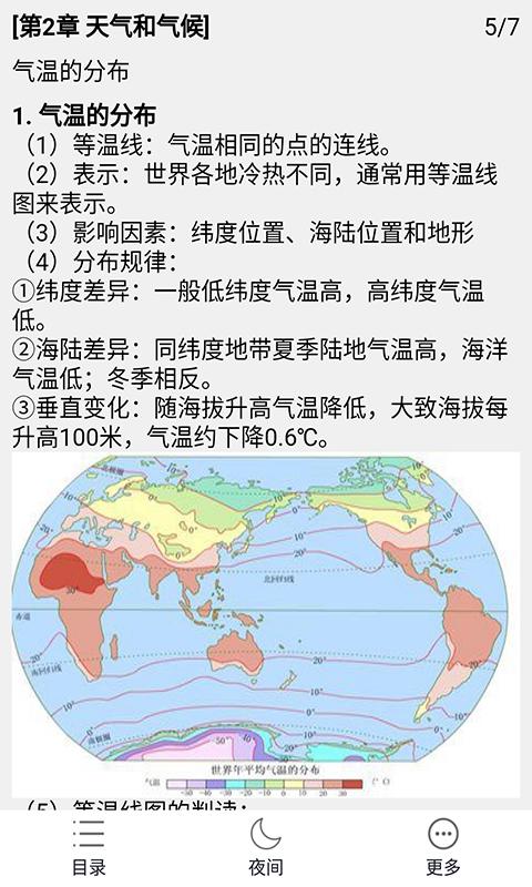 中考地理知识宝典截图