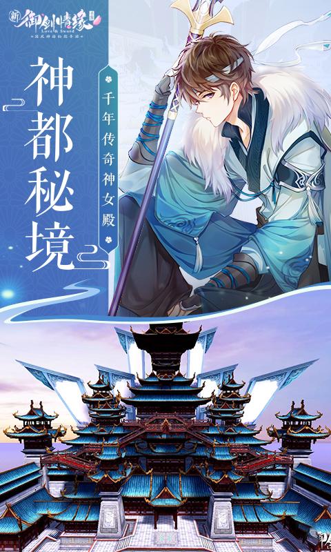 御剑情缘(999纪念日)截图