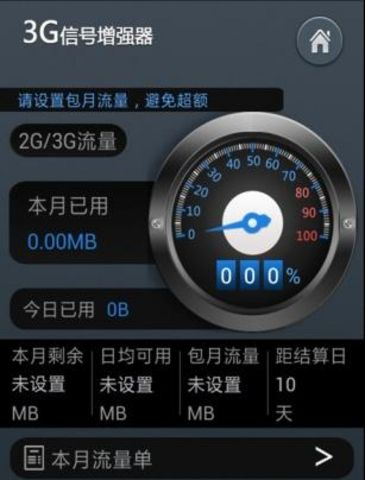 3G信号增强器截图