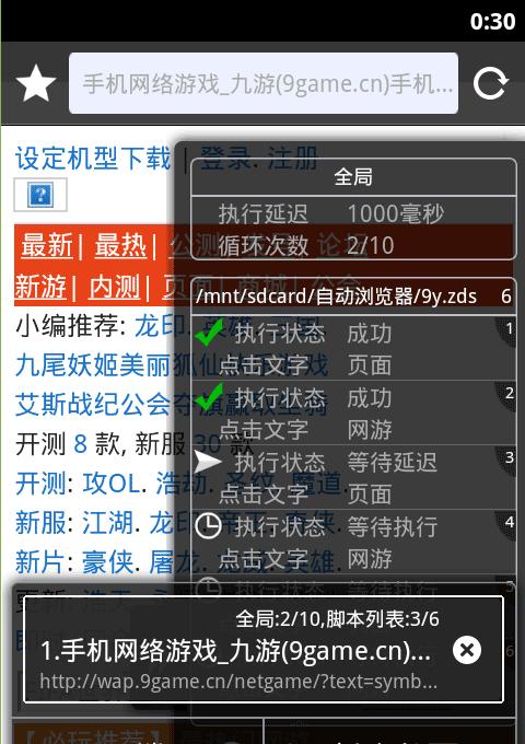 自动浏览器
