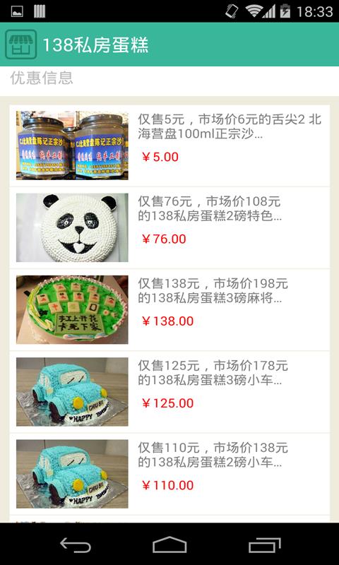 138私房蛋糕