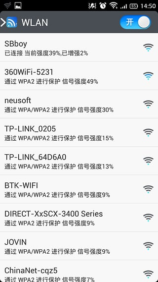 wifi信号增强神器