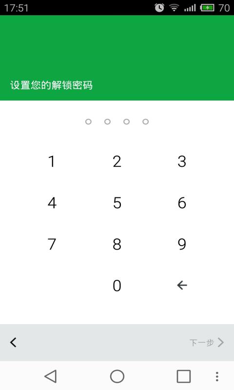 微信锁Mini