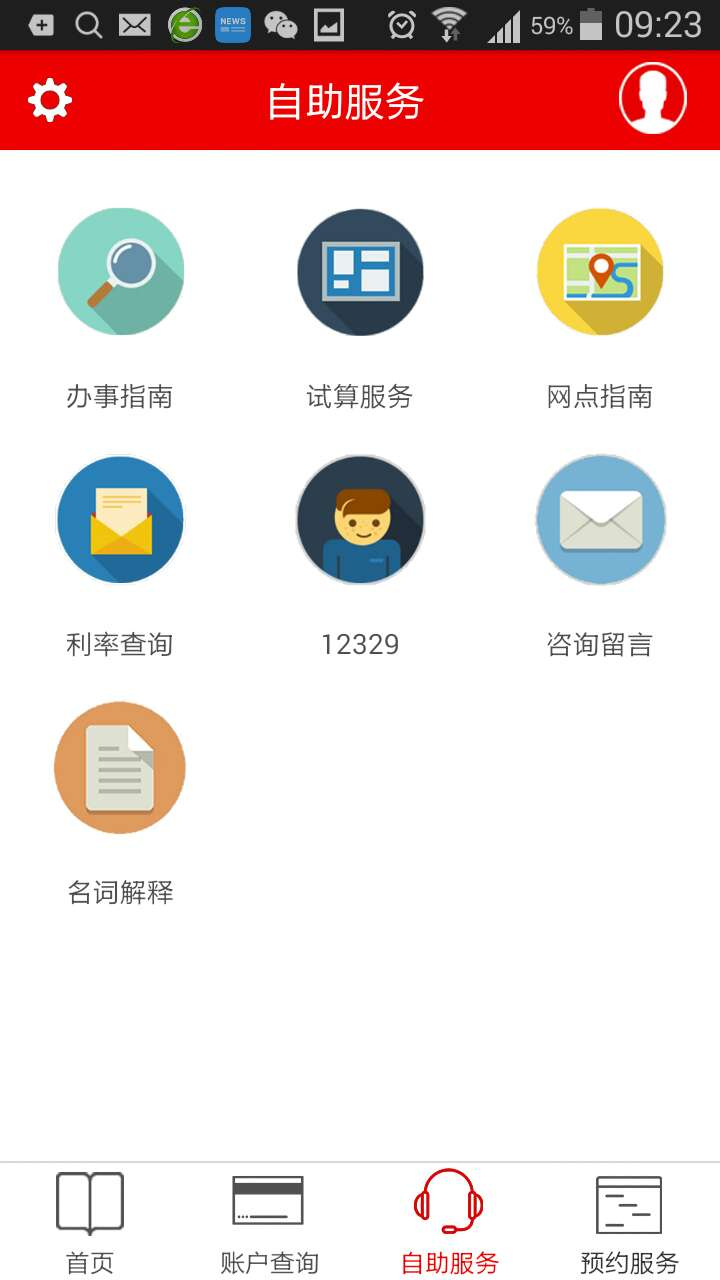 武汉公积金截图