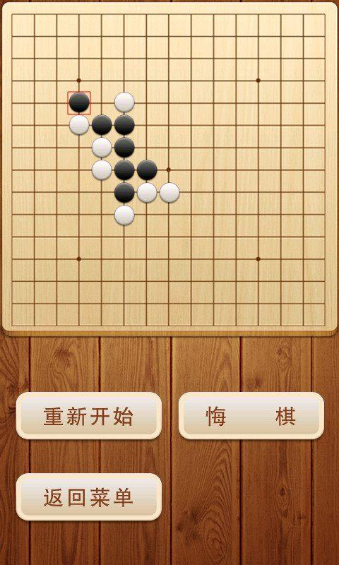 五子棋手机版免费图片