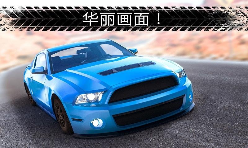 极速赛车:漂移竞赛截图