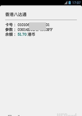 公交卡查询(NFCard)截图