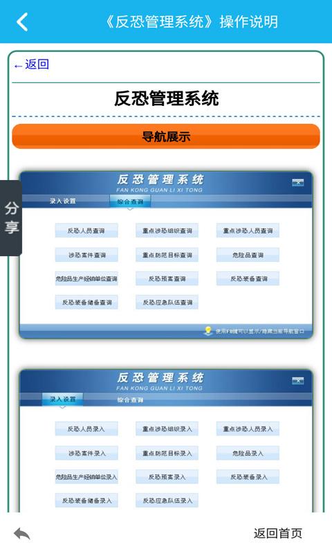 反恐管理系统截图