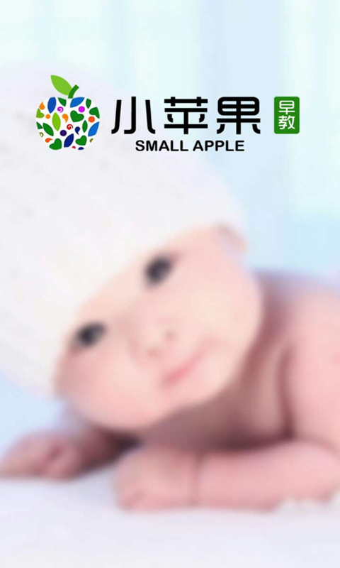 小苹果早教