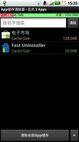 App缓存清除器截图