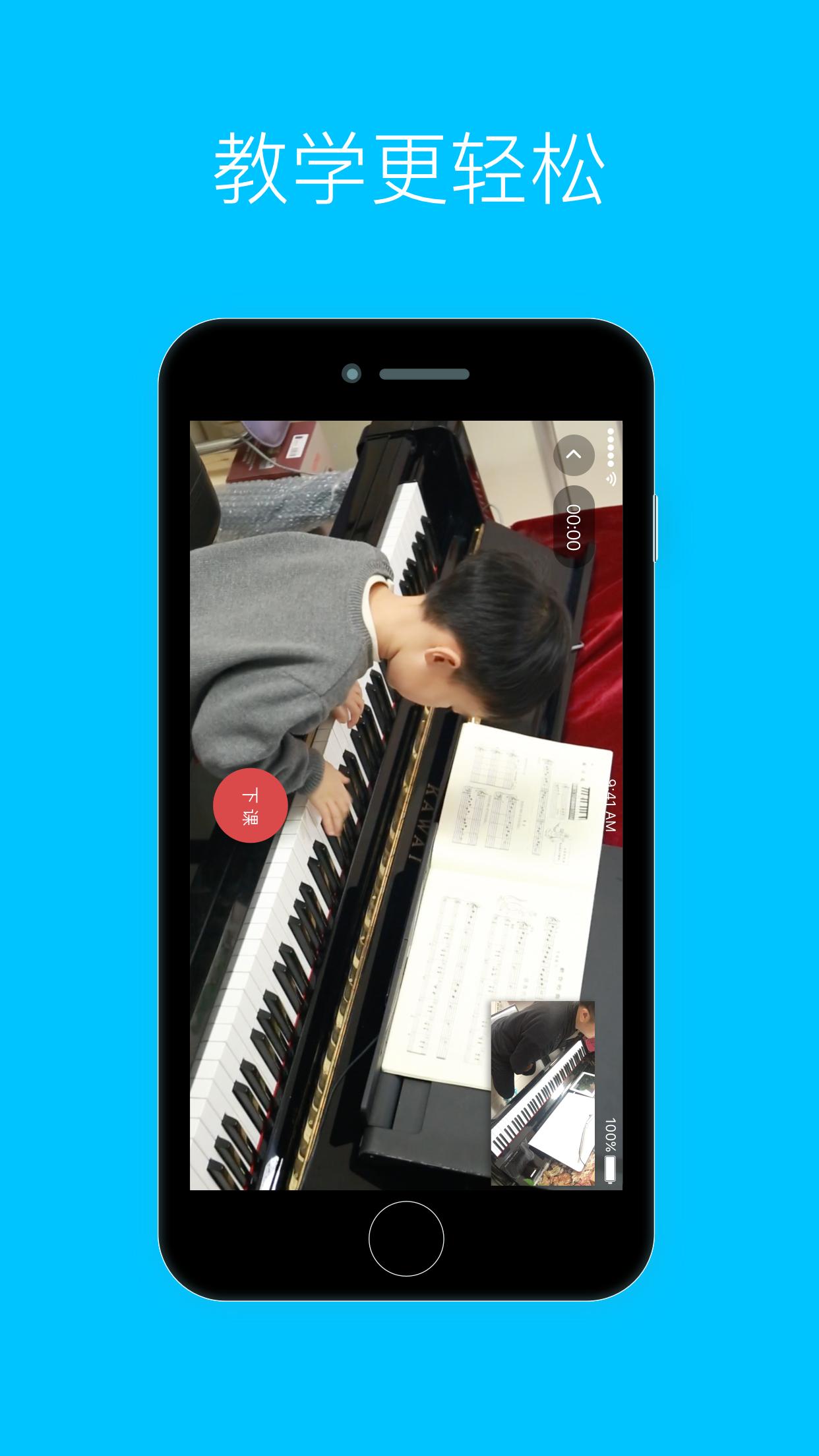 音乐客教师截图