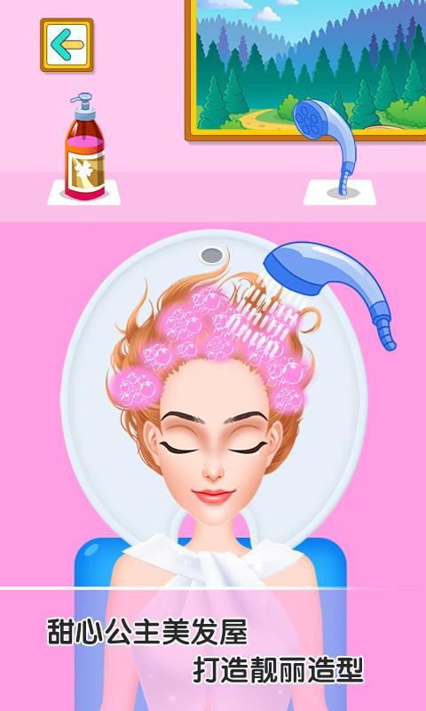 童话小公主甜心校园美发屋截图