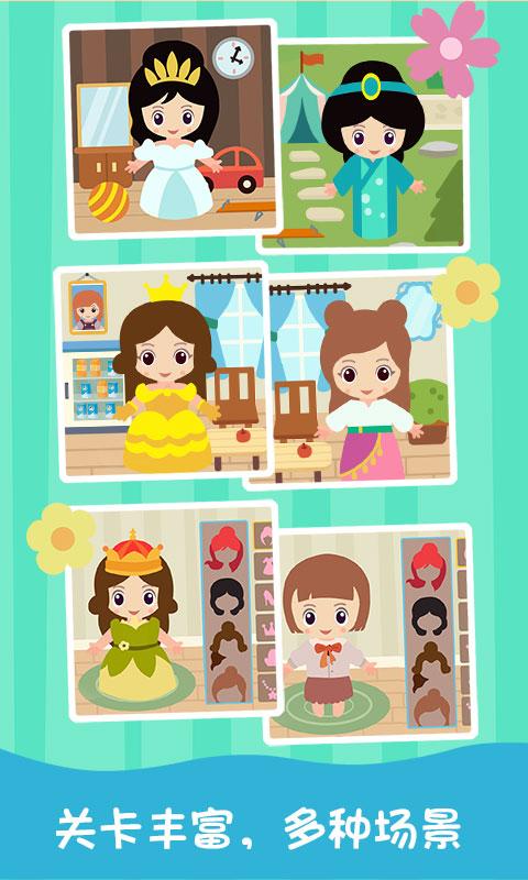 公主换装涂色游戏截图