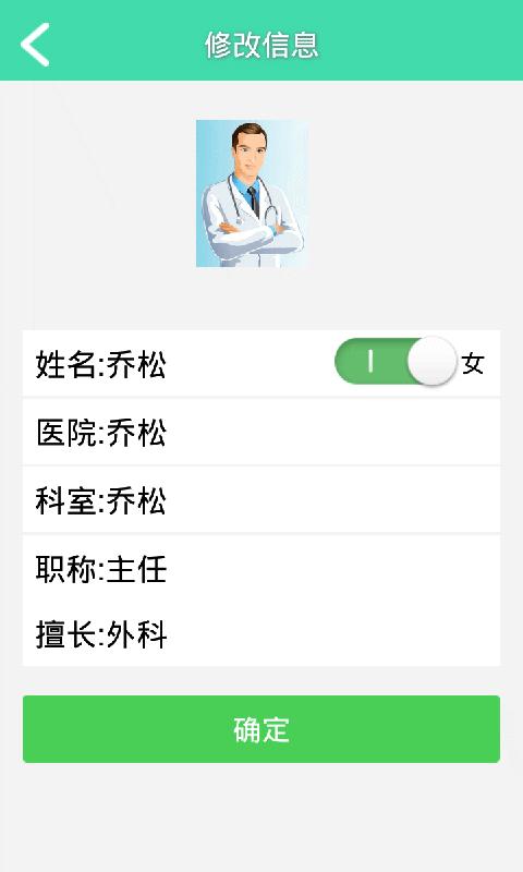 乔松健康管家(医生端)