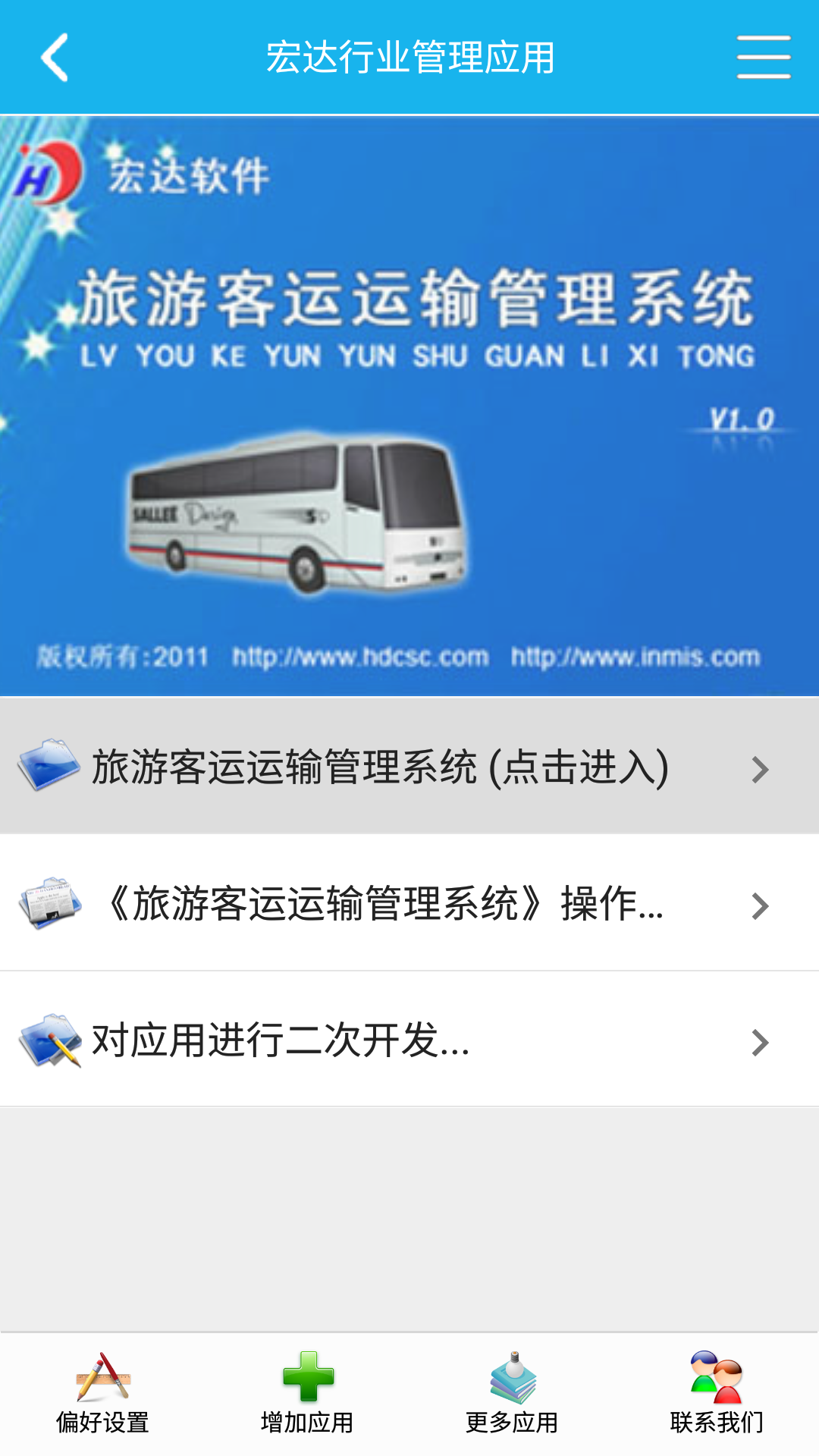 旅游客运运输管理系统