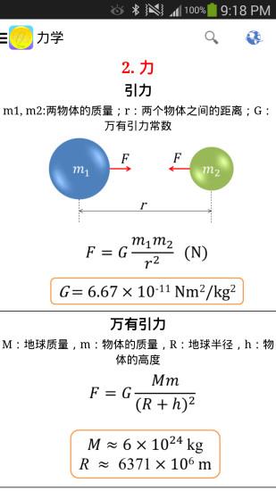 物理公式截图