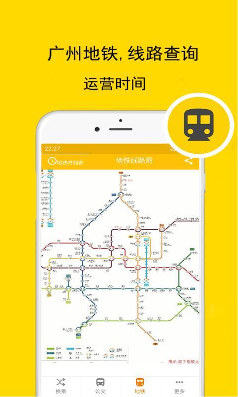 广州公交车来了截图