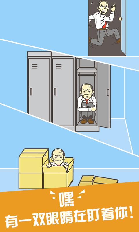 走出办公室(逃离公司)截图