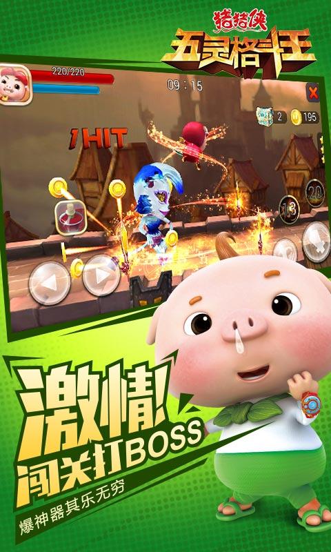 猪猪侠五灵格斗王截图