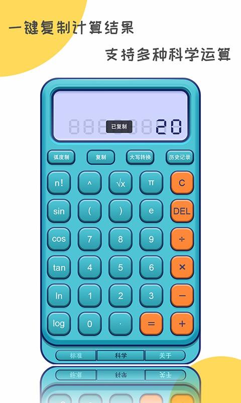 二次元计算器