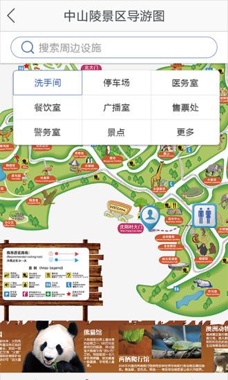 南京游园年卡截图