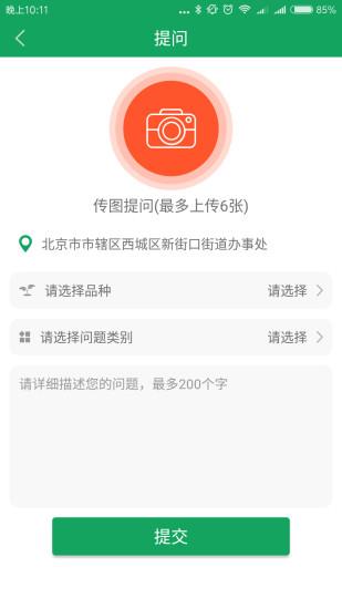 中国农技推广截图