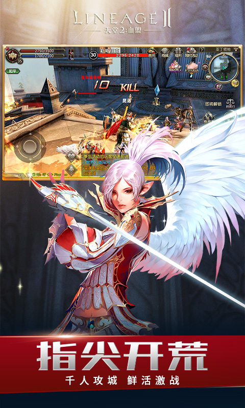 天堂2:血盟(战争前线)截图