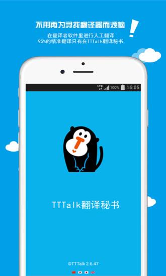 TTTalk翻译秘书