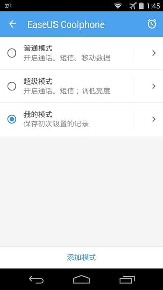 电池降温:EaseUS Coolphone截图