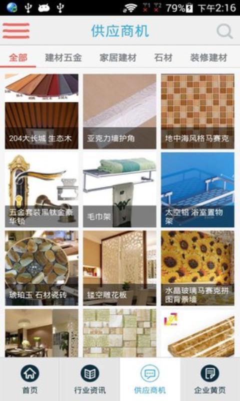 建筑材料门户截图