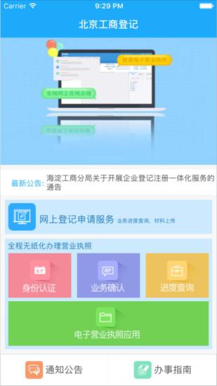 北京工商服务安卓客户端