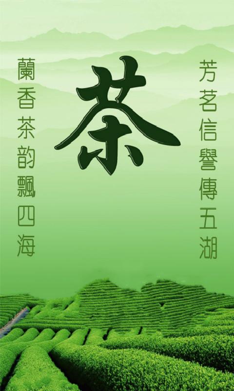 中国茶叶平台