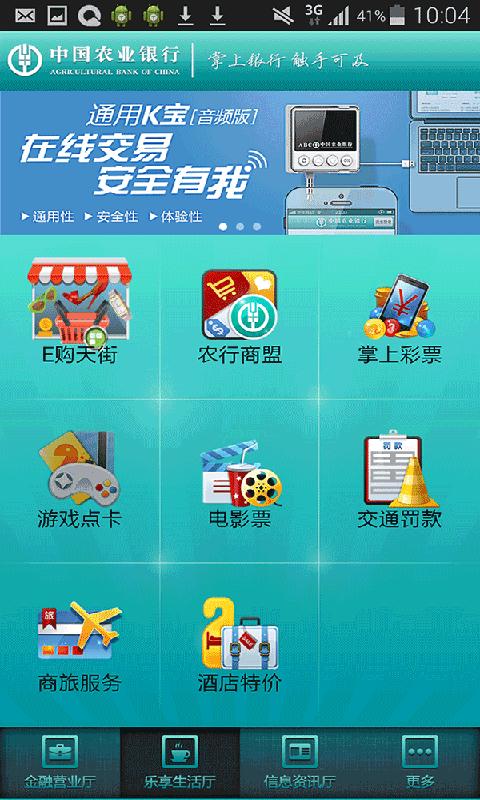 中国农行银行截图