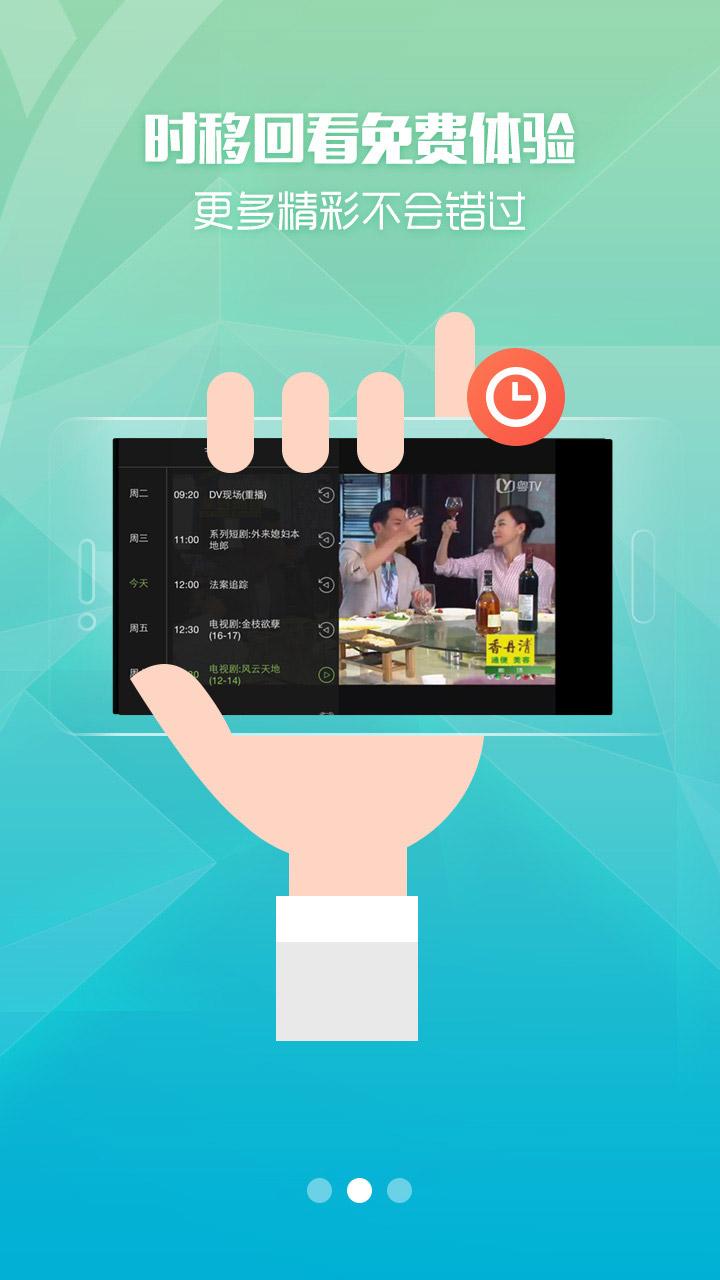 粤TV截图