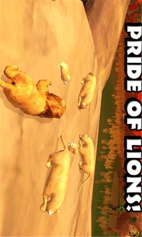 狮子模拟截图