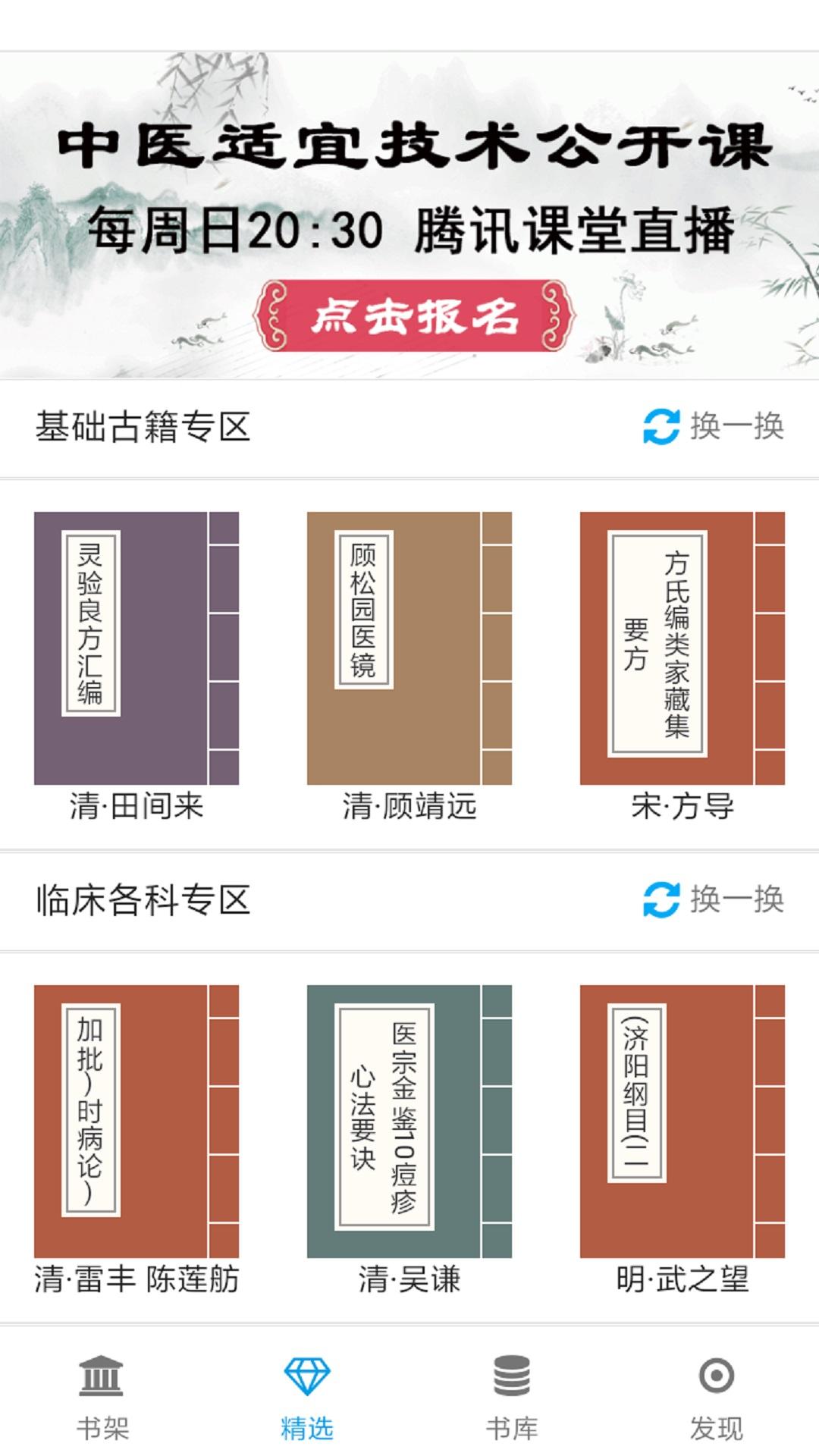中医古籍书库截图