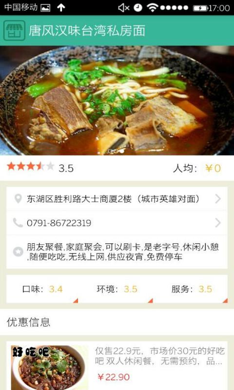 唐风汉味台湾私房面