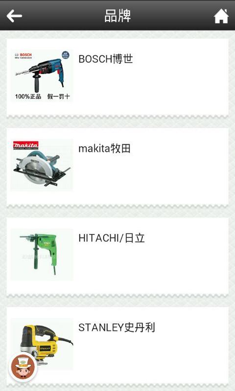 电动工具截图