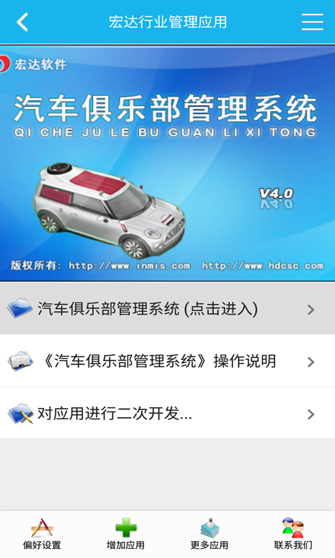 汽车俱乐部管理系统