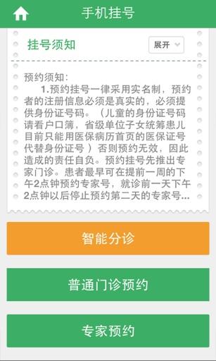 杭州智慧医疗
